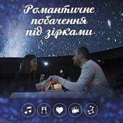 Романтичне побачення під зірками. Телепорт360