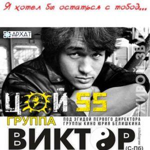 Виктор Цой 55 лет Легенде