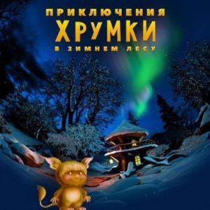 Пригоди Хрумки в зимовому лісі та Космічна вікторина