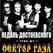 Сектор Газа tribute show Педаль Достоевского