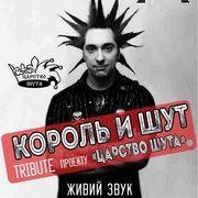 Король и Шут tribute by: Царство Шута