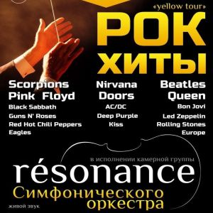 Группа «resonance»: Yellow tour