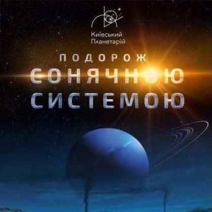 Подорож Сонячною системою