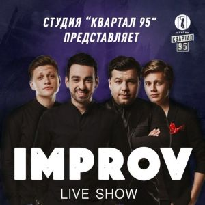 ПРЕМЬЕРА «Improv Live Show»