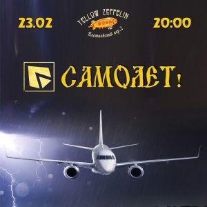 Группа САМОЛЁТ