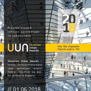 Всеукраїнський конкурс архітектури та урбаністики