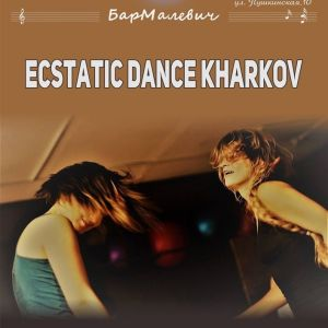 Ecstatic Dance Kharkov