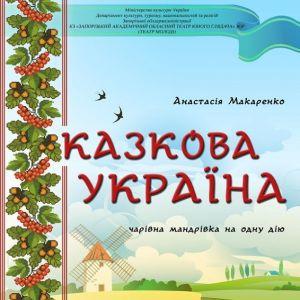 Казкова Україна