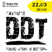 Tribute «DDT» band «Ток И Ветер»
