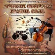 Суботні зустрічі з симфонічним оркестром