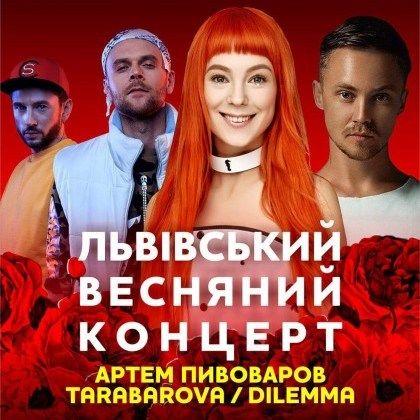 Львівський весняний концерт