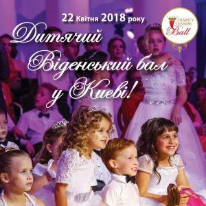 Благотворительный Венский бал