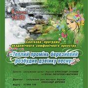 Святкова програма академічного симфонічного оркестру