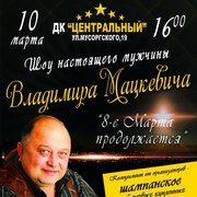 Шоу Владимира Мацкевича