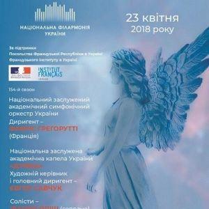 Форе, Пуленк. Диригент - Фабріс Грегорутті