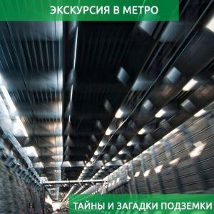 Экскурсия в метро