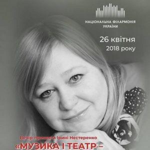 Вечір-присвята Ірині Нестеренко