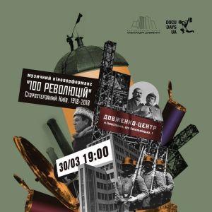 «100 Революцій. Сторозтерзаний Київ. 1918-2018»