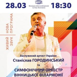 Станіслав Городинський та Симфонічний оркестр філармонії