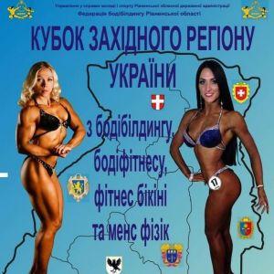 Кубок України з бодібілдингу, бодіфітнесу, фітнес-бікіні та менс фізік