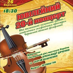 Ювілейний 20-й концерт