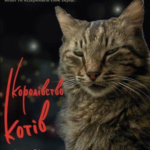 Королівство котів