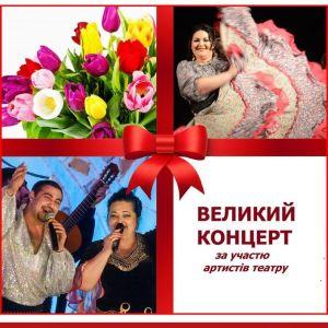 Большой концерт цыганского театра