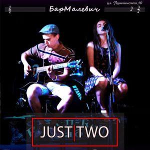 Дуэт Just Two