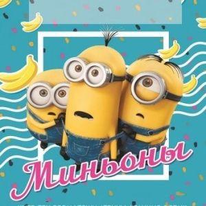 Супер квест «Веселые Миньоны»