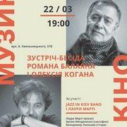 Музика в кіно. Зустріч-бесіда Олексія Когана і Романа Балаяна