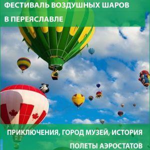 Фестиваль воздушных шаров в Переяславе