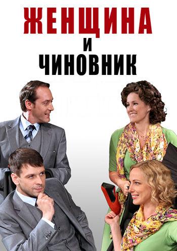 Женщина и чиновник