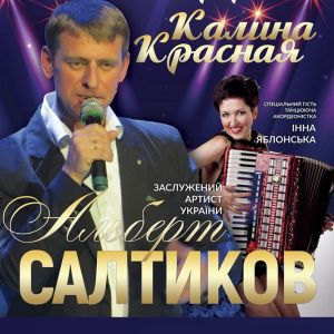 Альберт Салтыков