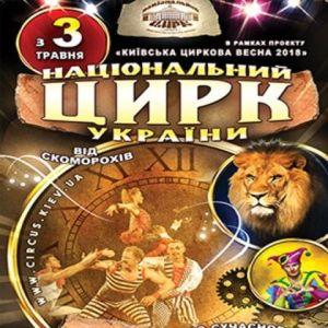 Київські Фрески
