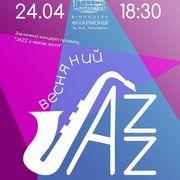 Весняний Jazz