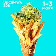 Ulichnaya Eda: Cheat Meal