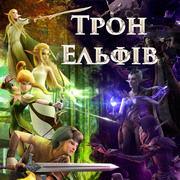 Трон Ельфів