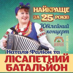 Юбилейный концерт. Наталья Фалион и Лисапетний батальон