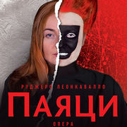 Опера «ПАЯЦИ»