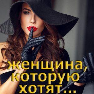 Женский мастер-класс с элементами шоу «Женщина, которую хотят…»