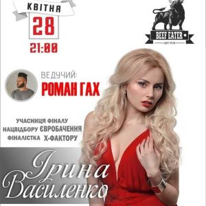 Ірина Василенко