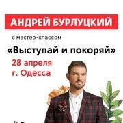 Андрей Бурлуцкий «Выступай и побеждай»