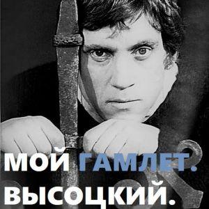 Мой Гамлет. Высоцкий