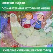 Киевские чудаки