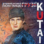 Ансамбль песни и танца «Кутаиси»