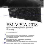 ЕМ-VISIA
