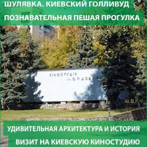 Шулявка. Киевский Голливуд