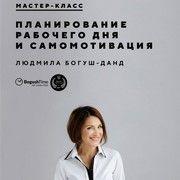 Людмила Богуш-Данд