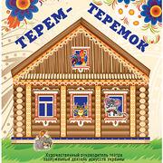 Терем-Теремок
