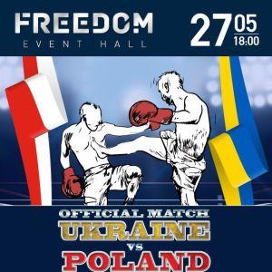 Матчевая встреча по кикбоксингу ВАКО - Украина/Польша